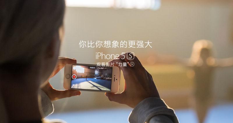 apple-china-iphone-800px